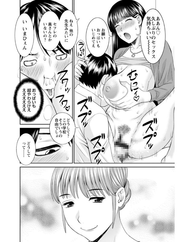 快感人妻学園 : 2 絶頂!人妻性活【無料版】のサンプル画像1