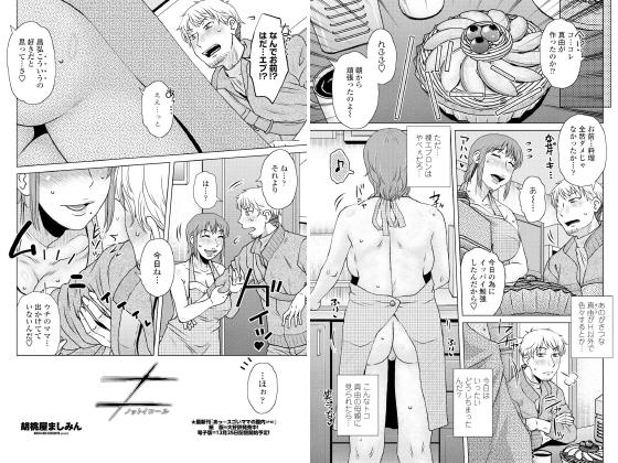 ≠ ノットイコール【単話】のタイトル画像