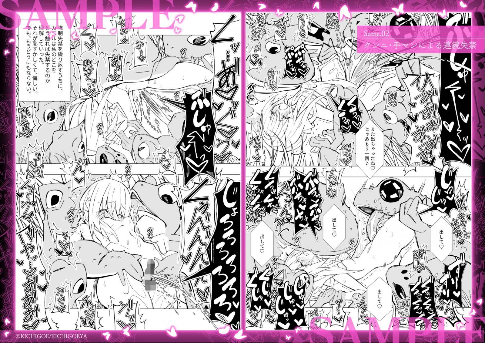 異種姦風俗街(2) カエル×ロリのサンプル画像3