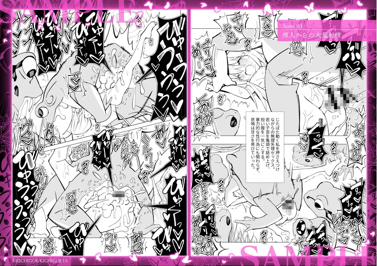 異種姦風俗街(2) カエル×ロリのサンプル画像4
