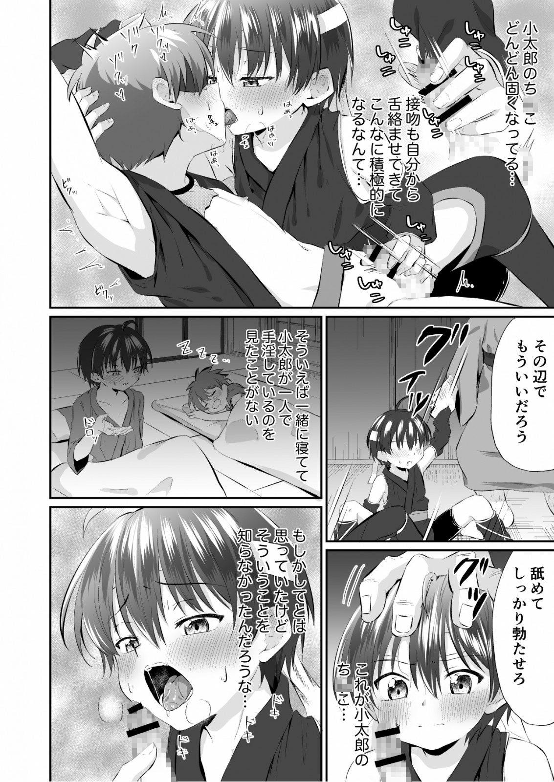 [ぺこ連盟] の【忍者少年調教日記-小太郎・半助編-】