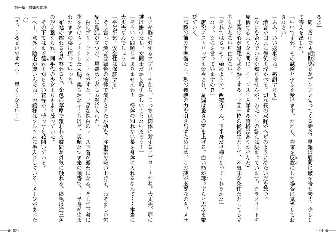 紅蓮戦機エンペリア 〜白濁に濡れるフタナリお嬢様〜のサンプル画像