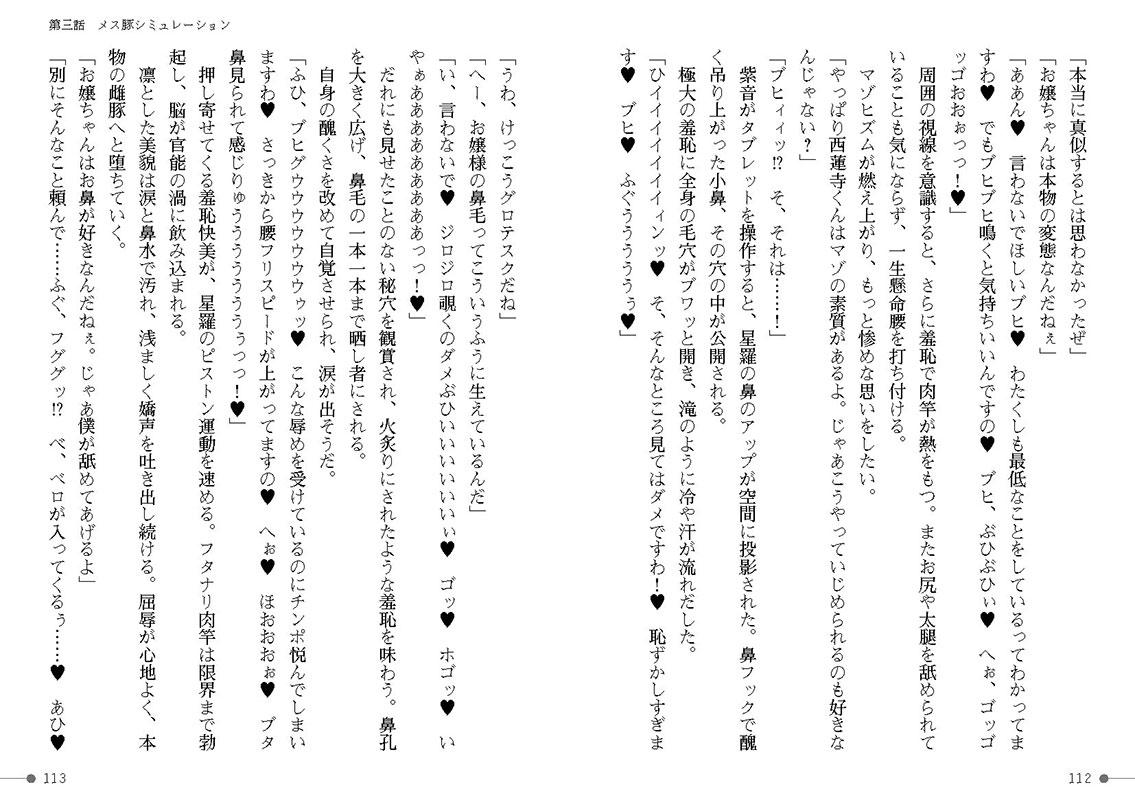 【50%OFF】紅蓮戦機エンペリア 〜白濁に濡れるフタナリお嬢様〜【2021サマーCP】のサンプル画像