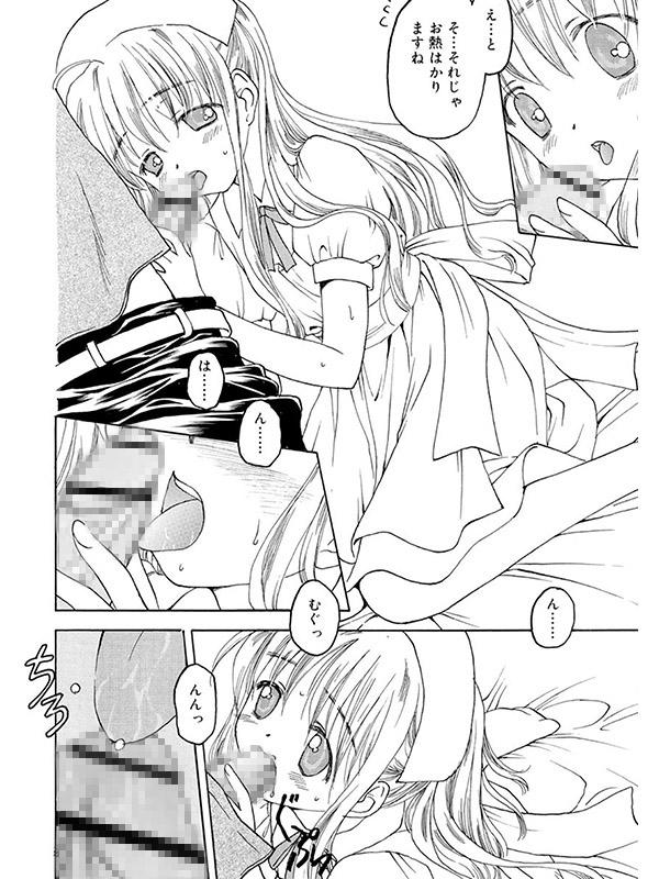 何度生まれ変わってもきっと(分冊版) 【Innocent Wish ぴゅあ】のサンプル画像1