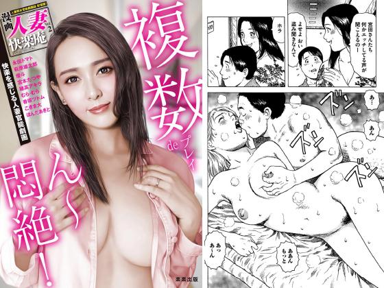 【デジタル版】漫画人妻快楽庵 Vol.2のタイトル画像