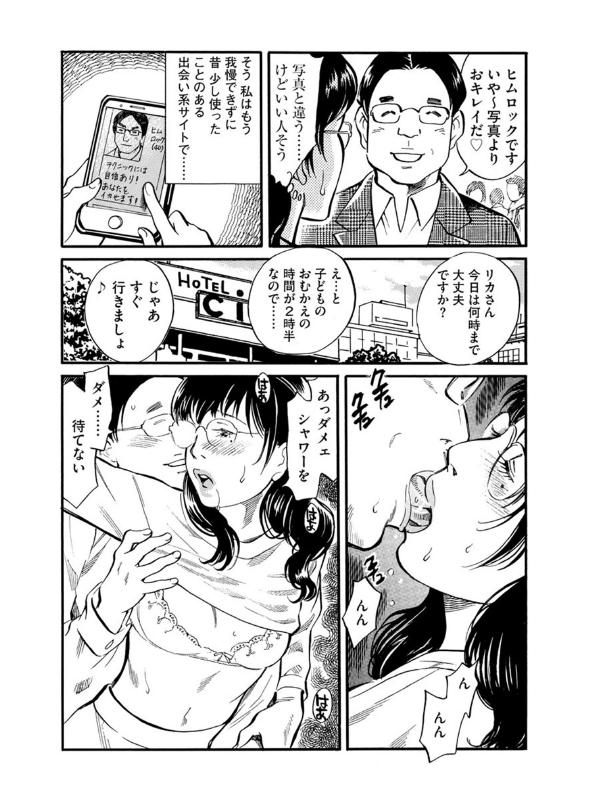 【デジタル版】漫画人妻快楽庵 Vol.2のサンプル画像17
