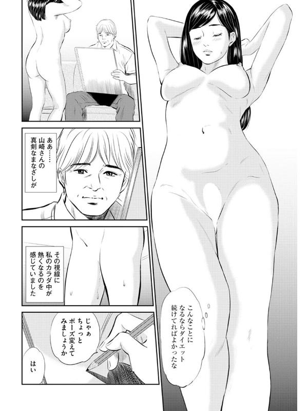 【デジタル版】漫画人妻快楽庵 Vol.2のサンプル画像19
