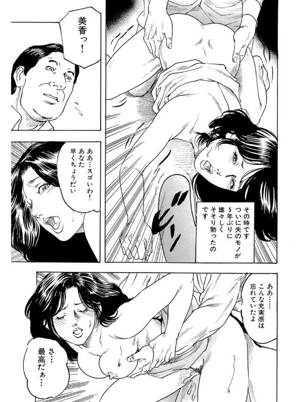 【デジタル版】漫画人妻快楽庵 Vol.2のサンプル画像9