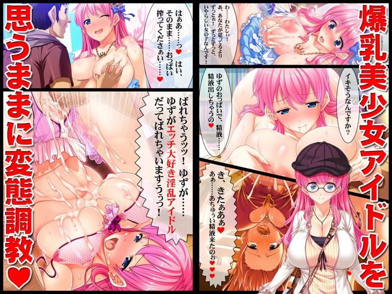 純情アイドル どすけべプロデュース〜星空ゆずの種付け搾乳計画書〜 前編のサンプル画像