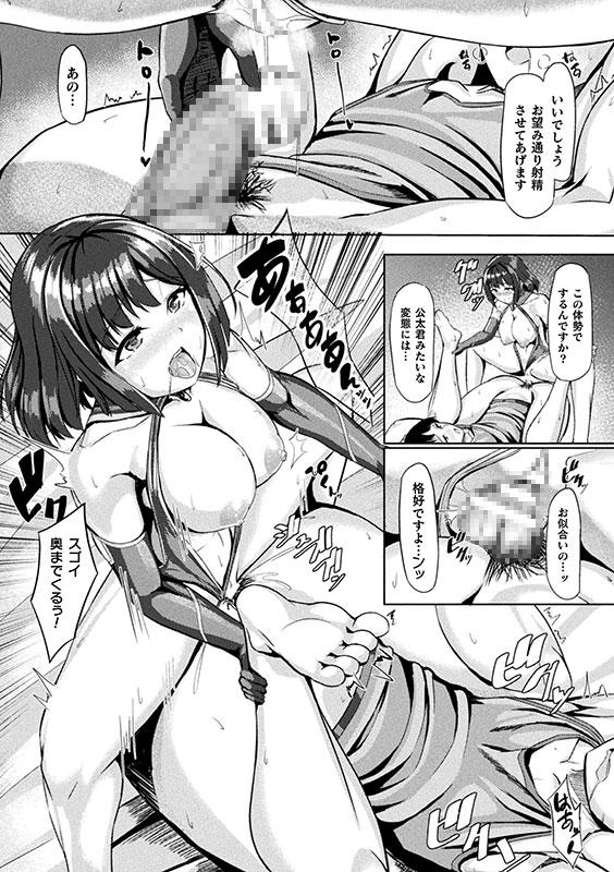 二次元コミックマガジン 女性上位の逆種プレスで絶対中出し!Vol.2のサンプル画像