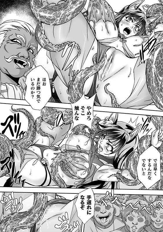 闇闘技場 〜捕らわれた獣人姉妹〜【単話】のサンプル画像3