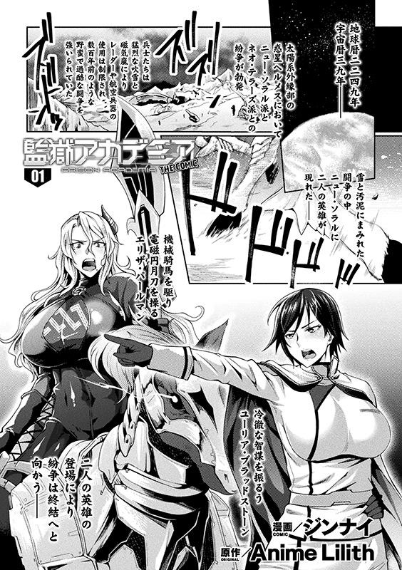くっ殺ヒロインズVol.8のサンプル画像1