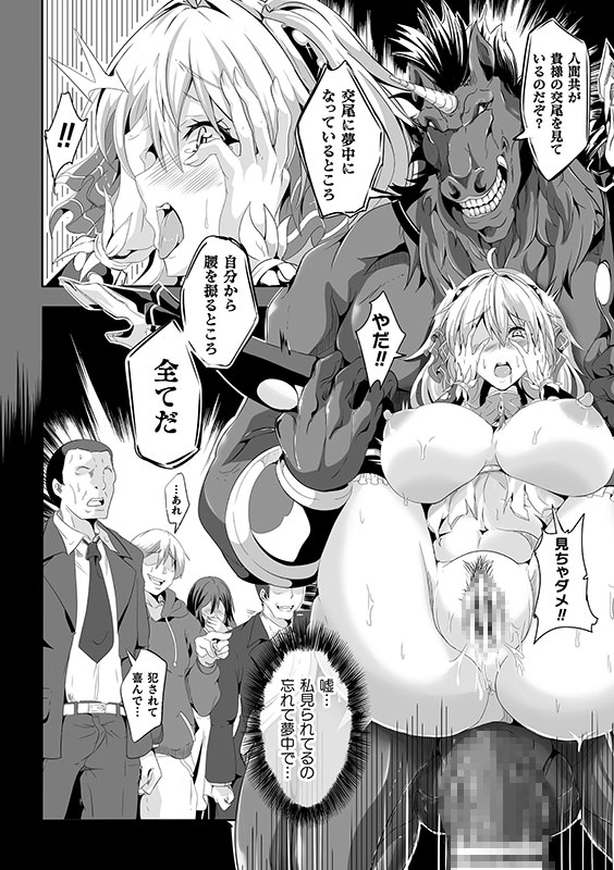 くっ殺ヒロインズVol.8のサンプル画像20