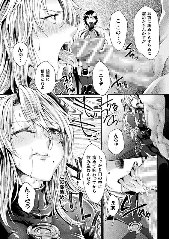 くっ殺ヒロインズVol.8のサンプル画像4