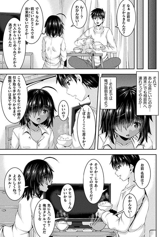 別冊コミックアンリアル 美少女ニ擬態スル異形タチ デジタル版Vol.2のサンプル画像