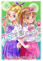 TS学園の日常 第7話 乙女心と胃袋のはざまで【単話】