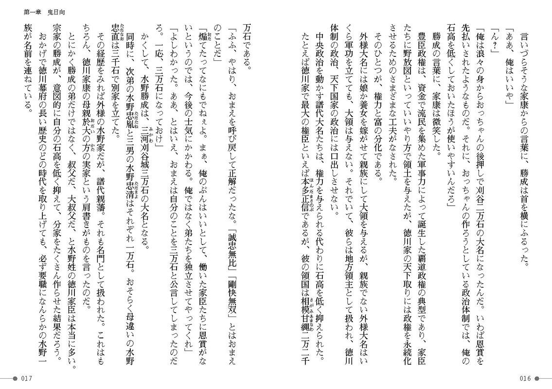 戦国艶武伝 第4巻〜奔流の抄〜のサンプル画像