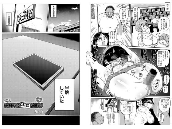 イけ! 清純学園エロ漫画部 第8話【単話】のタイトル画像