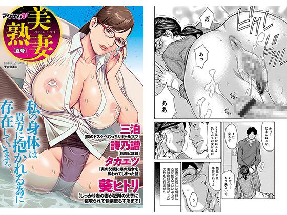 マグナムX Vol.33【美熟妻・夏号】のタイトル画像
