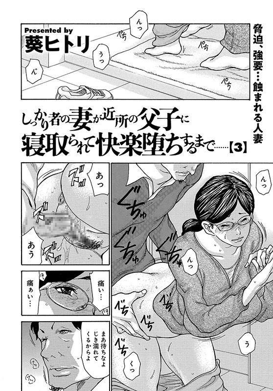 マグナムX Vol.33【美熟妻・夏号】のサンプル画像1