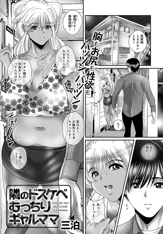 マグナムX Vol.33【美熟妻・夏号】のサンプル画像4