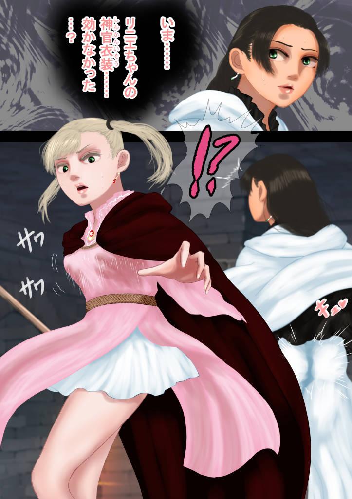 催眠・遠隔攻撃を受けるツインテール美少女神官と褐色肌白魔法使い見習い―魔法使い物語―のサンプル画像2