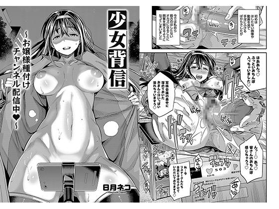 少女背信 〜お嬢様種付けチャンネル配信中v〜のタイトル画像
