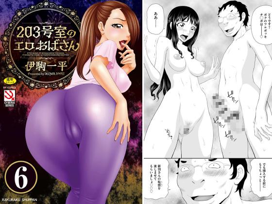 203号室のエロおばさん(分冊版) 【アクマの力であの子を自由にII】のタイトル画像