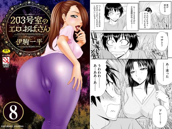 203号室のエロおばさん(分冊版) 【エロいおねいさん【前編】】のタイトル画像