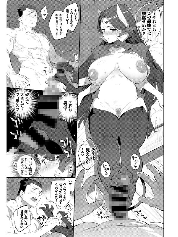 異邦ノ乙女シリーズ3 悪魔の花嫁修行【単話】のサンプル画像1