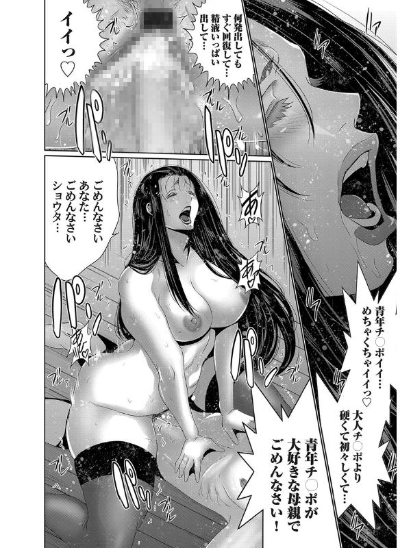 コミックマグナムVol.135のサンプル画像3
