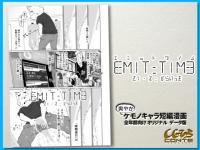 EMIT:TIME エミットタイム