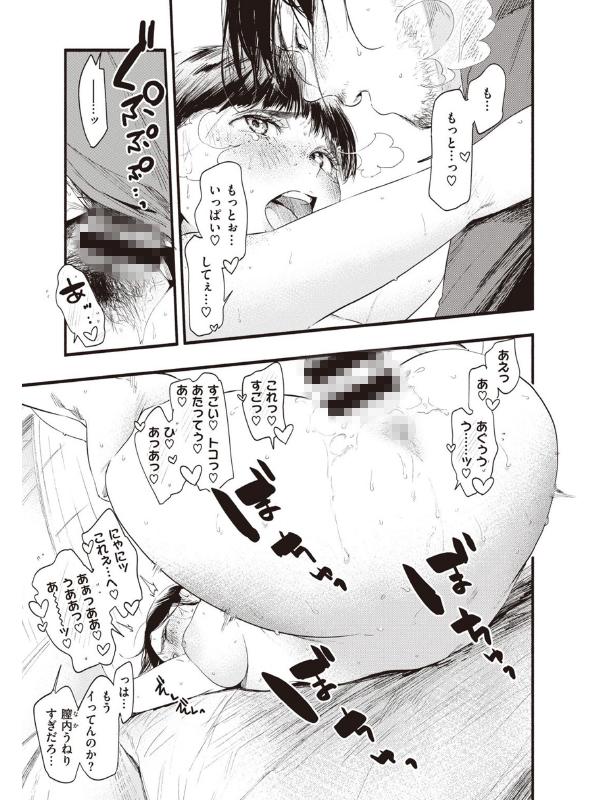 青い苺【単話】のサンプル画像2