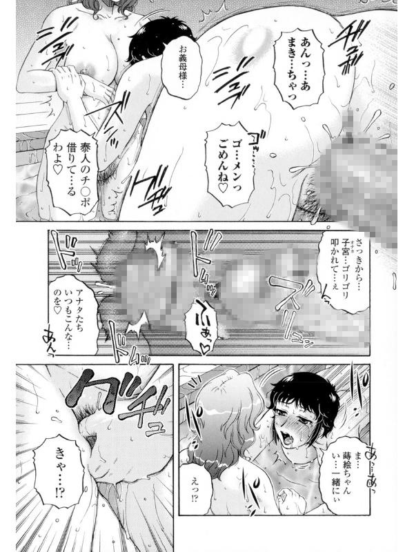 【50%OFF】俺のツマヨメ【新刊配信キャンペーン】のサンプル画像5