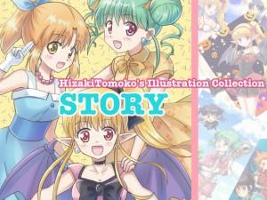 HizakiTomoko's Illustration Collection「STORY」