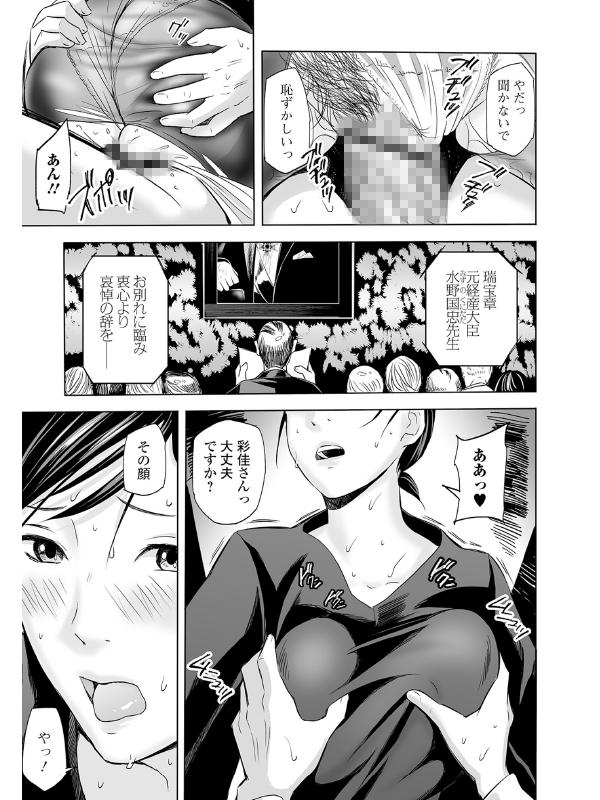 Webコミックトウテツ Vol.58のサンプル画像6