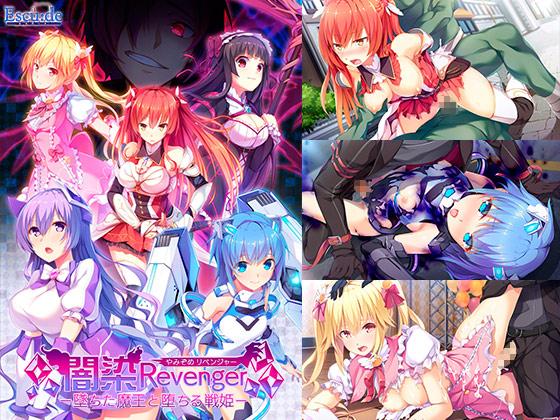 闇染Revenger−墜ちた魔王と堕ちる戦姫−のタイトル画像