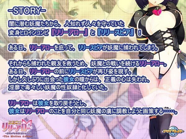 友情戦士リリーアロー〜親友の手で快楽に堕ちる少女〜 The Motion Animeのサンプル画像2