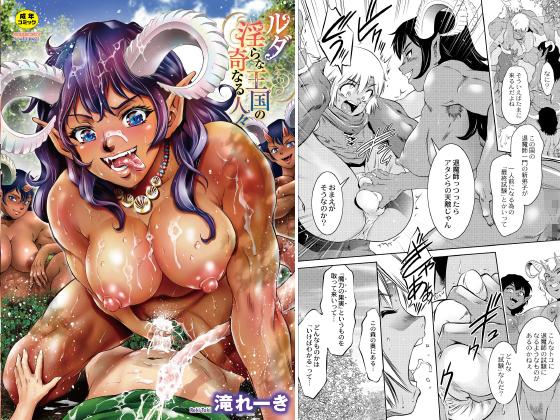 ルダ〜淫らな王国の奇なる人々〜 のタイトル画像