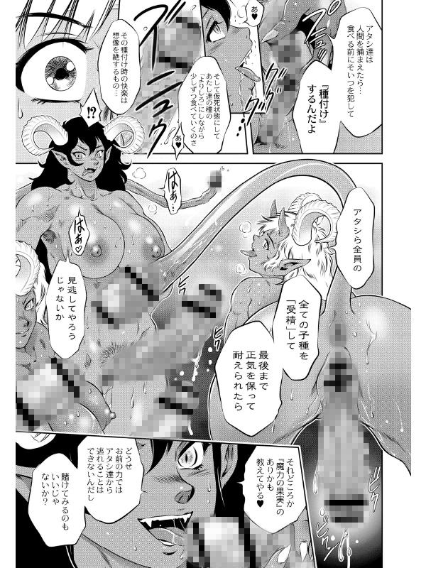 ルダ〜淫らな王国の奇なる人々〜 のサンプル画像2