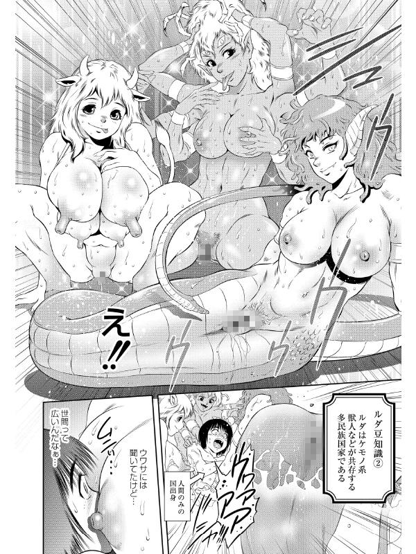 ルダ〜淫らな王国の奇なる人々〜 のサンプル画像3