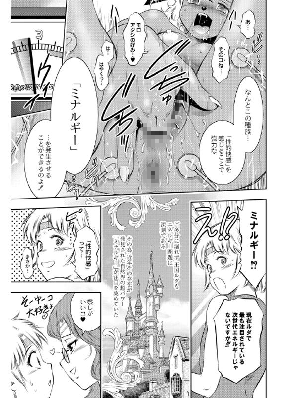 ルダ〜淫らな王国の奇なる人々〜 のサンプル画像8