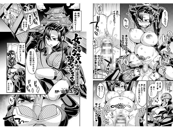 女忍者タテハが堕ちるまで〜淫卵責めの巻〜【単話】のタイトル画像