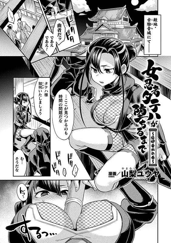 女忍者タテハが堕ちるまで〜淫卵責めの巻〜【単話】のサンプル画像1