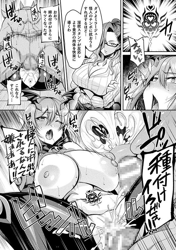 二次元コミックマガジン 淫紋をつけられた美少女たちが産卵アクメ堕ち!Vol.1のサンプル画像