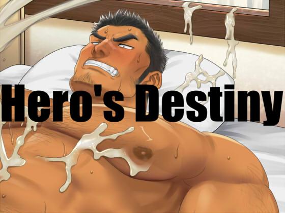 [大人のつみき] の【Hero's Destiny 第4話】