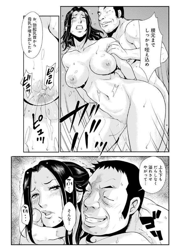 家庭妻艶25【単話】のサンプル画像