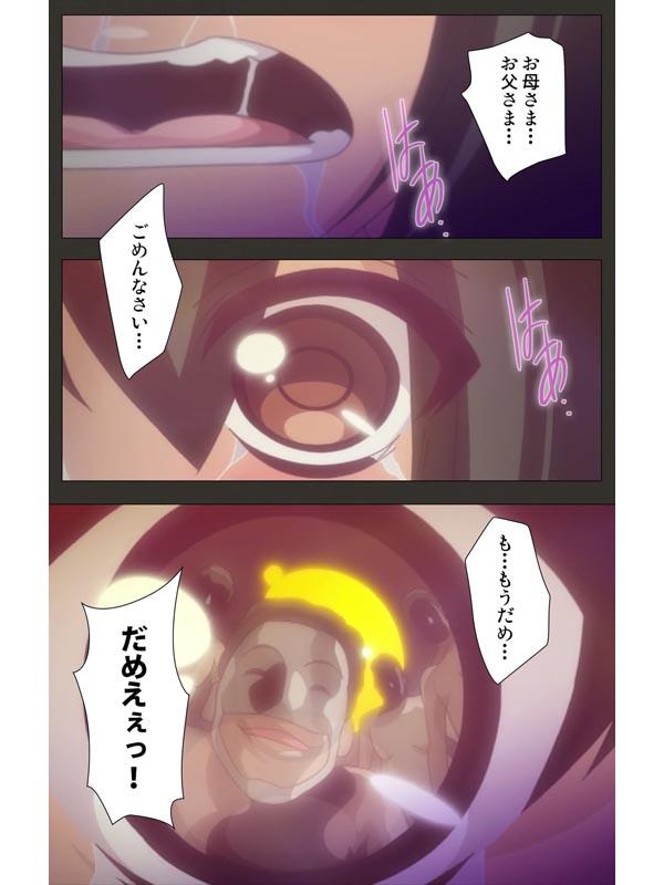 虜ノ雫 夏の豪華客船で穢される処女たち 第四話【フルカラー成人版】のサンプル画像1