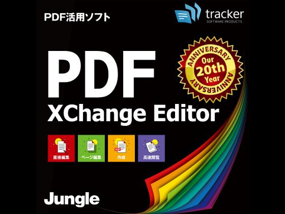 PDF-XChange Editor【ジャングル】の紹介画像