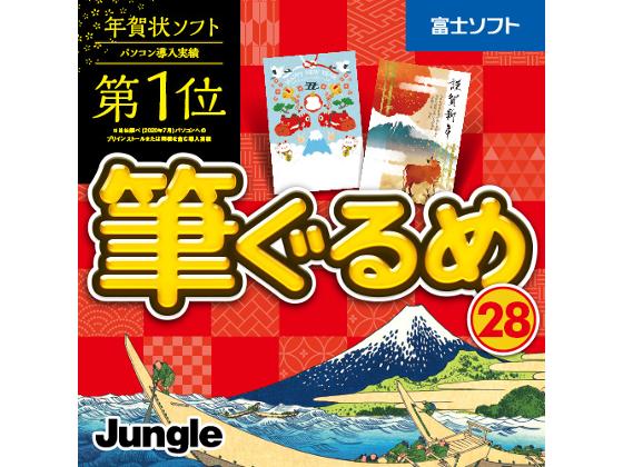 筆ぐるめ 28 【ジャングル】【ダウンロード版】の紹介画像